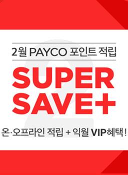 2월 PAYCO 포인트 적립 프로모션