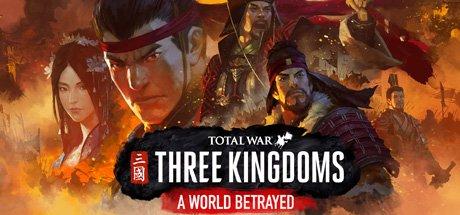 토탈 워: 삼국 - 배신당한 천하 한국어판
