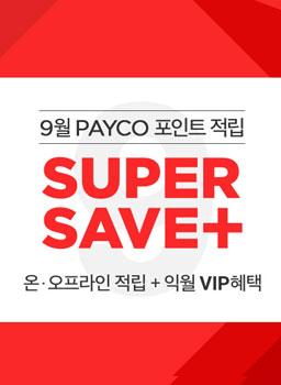 9월 PAYCO 포인트 적립 프로모션