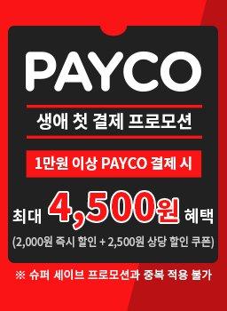 PAYCO 생애 첫 결제 프로모션