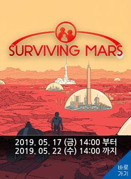 서바이빙 마스 신규 DLC 출시 기념 프로모션