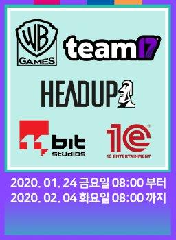 다이렉트 게임즈 2020 설날 프로모션 #10