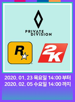 다이렉트 게임즈 2020 설날 프로모션 #3