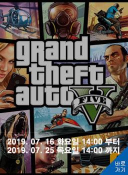 GTA V 주중 프로모션