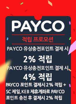 7월 PAYCO 즉시 할인 프로모션