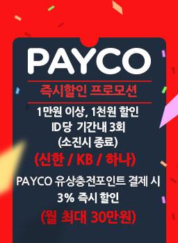 12월 PAYCO 즉시 할인 프로모션