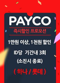 2월 PAYCO 즉시 할인 프로모션
