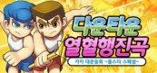 다운타운 열혈행진곡 가자 대운동회 -올스타 스페셜-