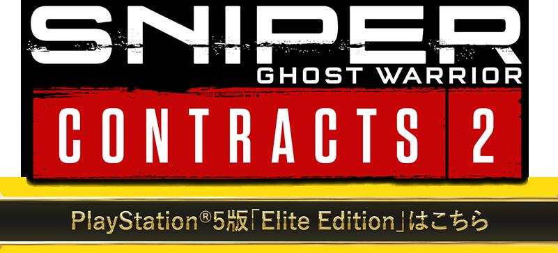 PlayStation®5版「Elite Edition」はこちら