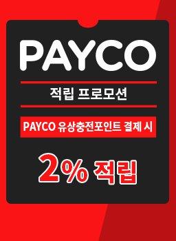 PAYCO 적립 프로모션