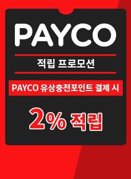 PAYCO 포인트 결제 2% 적립 프로모션