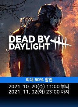 데드 바이 데이라이트 한국어판 신규 DLC 출시 기념 할인 프로모션