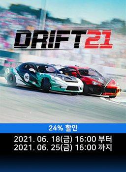 드리프트21 한국어판 정식 출시 기념 프로모션