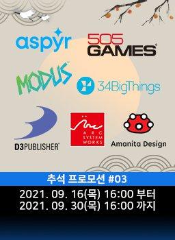 다이렉트 게임즈 2021 추석 프로모션 #03