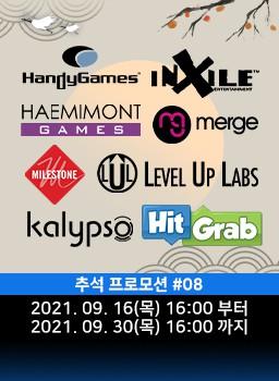 다이렉트 게임즈 2021 추석 프로모션 #08