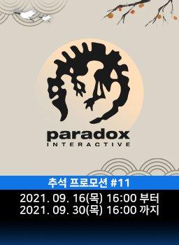 다이렉트 게임즈 2021 추석 프로모션 #11 - Paradox Interactive