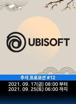 다이렉트 게임즈 2021 추석 프로모션 #12 - Ubisoft(01)
