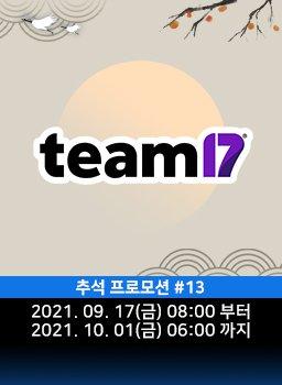 다이렉트 게임즈 2021 추석 프로모션 #13 - Team17