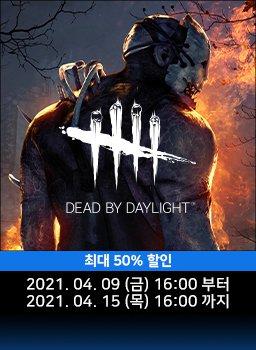 데드 바이 데이라이트 한국어판 - 판매 기념 프로모션