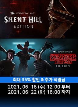 데드 바이 데이라이트 한국어판 - 6월 특가 프로모션