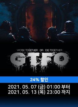 GTFO - 5월 특가 프로모션