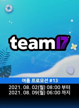 다이렉트 게임즈 2021 여름 프로모션 #13 - Team17 02