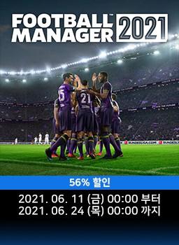 풋볼 매니저 2021 한국어판 6월 특가 프로모션