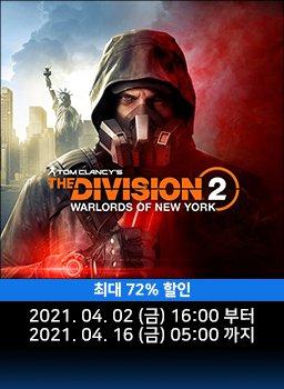 톰 클랜시의 디비전 2 한국어판 특가 프로모션
