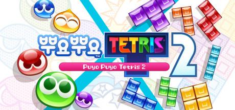 뿌요뿌요™테트리스® 2 한국어판