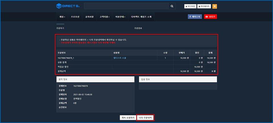게임 구매가 완료되었습니다! 구매하신 제품 코드(키)는 `마이페이지 주문내역`에서 확인 가능합니다.
