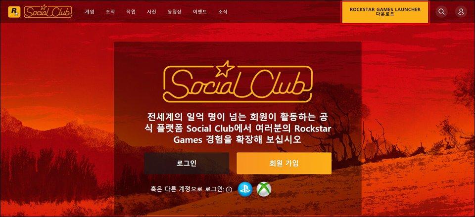 락스타 게임즈 소셜 클럽 메인 페이지