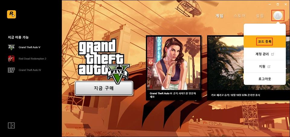 Rockstar Games Launcher 메인 페이지