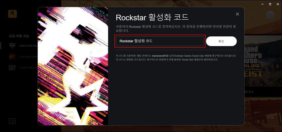 Rockstar Games 활성화 코드 입력