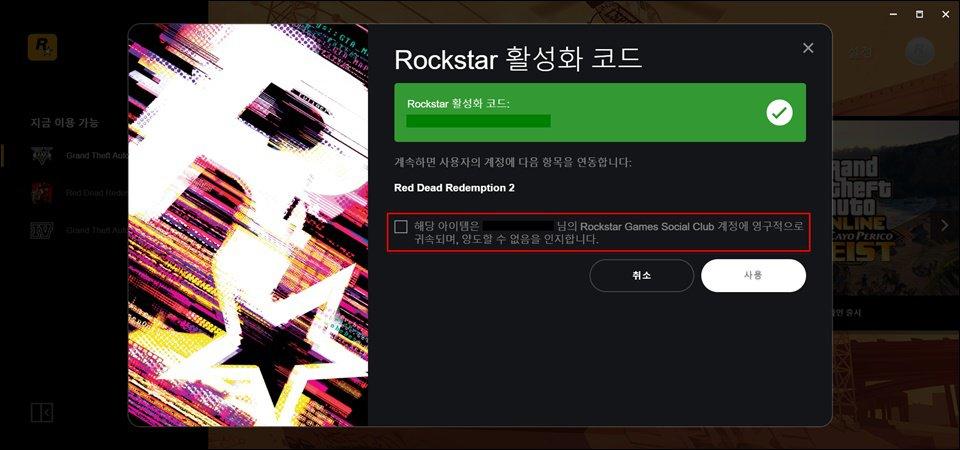 Rockstar Games Social Club 이용 규약