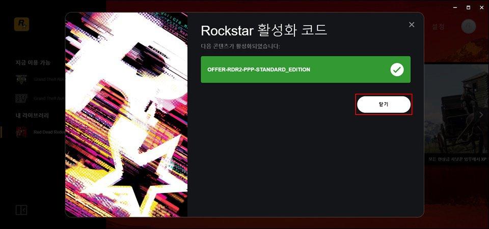 Rockstar Games 게임 등록 완료