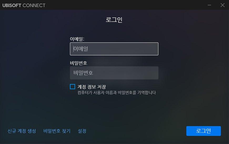 Ubisoft Connect 클라이언트 설치 완료