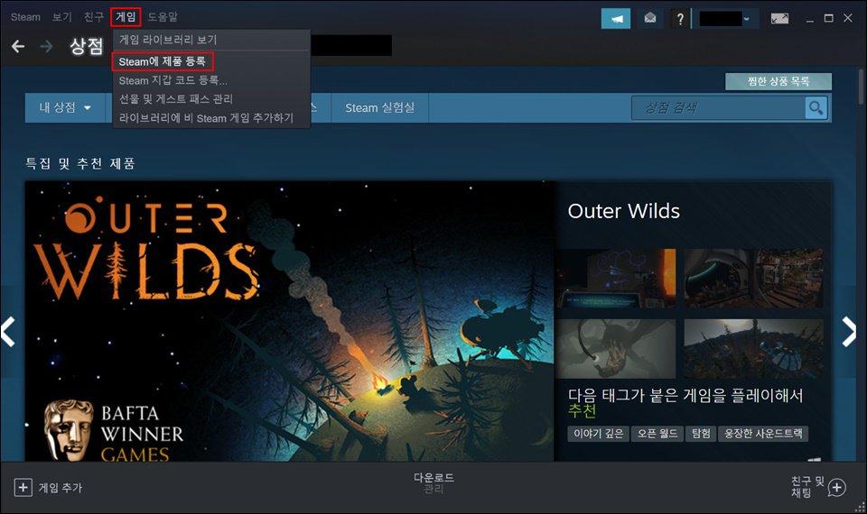 Steam 메인 화면