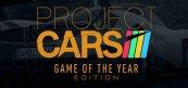 프로젝트 카스 올해의 게임 에디션