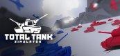 토탈 탱크 시뮬레이터