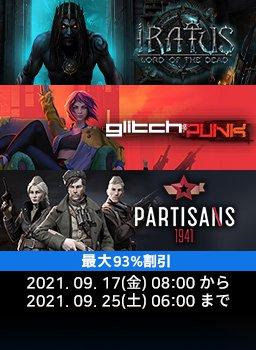 Daedalic Entertainment 9月特価キャンペーン