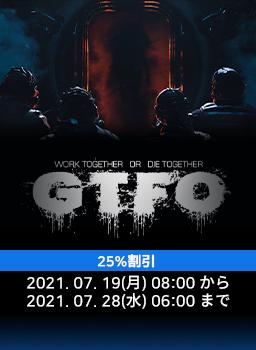 GTFO夏の大特価キャンペーン