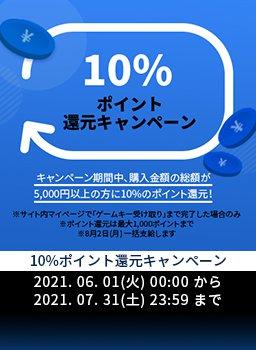 10%ポイント還元キャンペーン