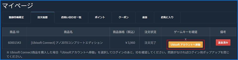 DIRECT GAMESマイページ