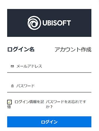 UBISOFT CONNECTへログイン