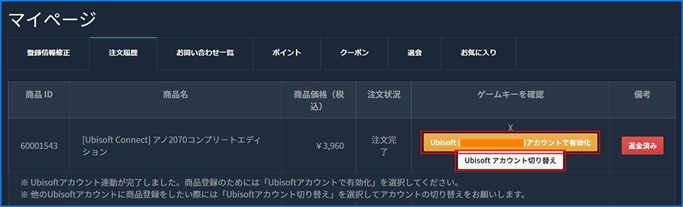 UBISOFT CONNECTアカウント選択及び切り替え
