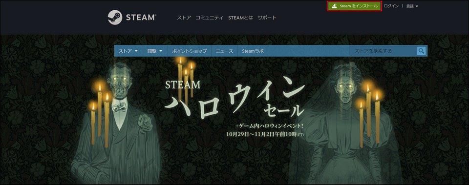 Steamメインページ