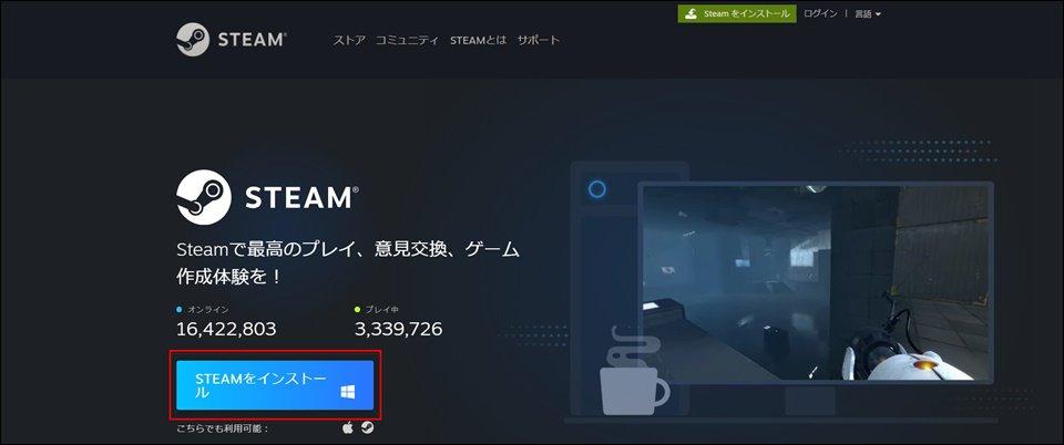 Steamアプリケーションのインストール