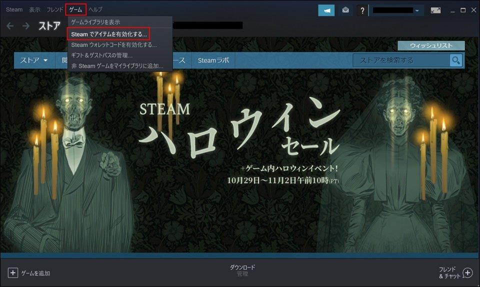 Steamメインメニュー