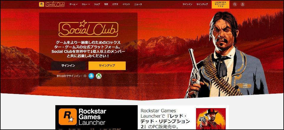 Rockstar Games Social Clubのトップページ