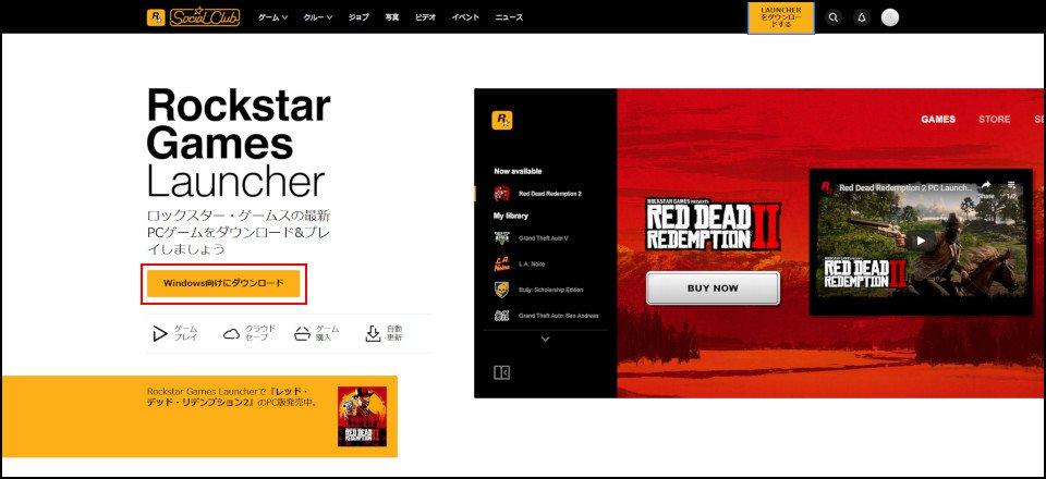 Rockstar Games Launcherのダウンロード